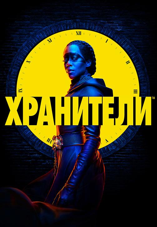 Постер к эпизоду Хранители (2019). Серия 4 2019