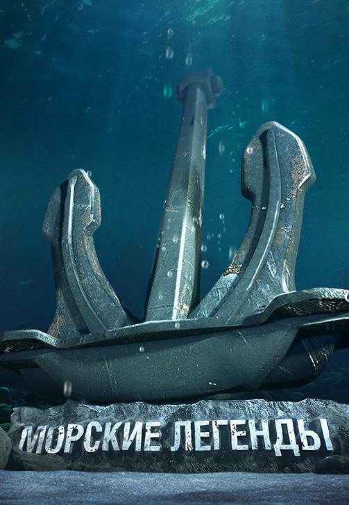 Постер к эпизоду Морские Легенды. Подводная лодка К-21 2019