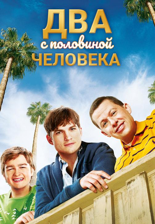 Постер к сезону Два с половиной человека. Сезон 10 2011