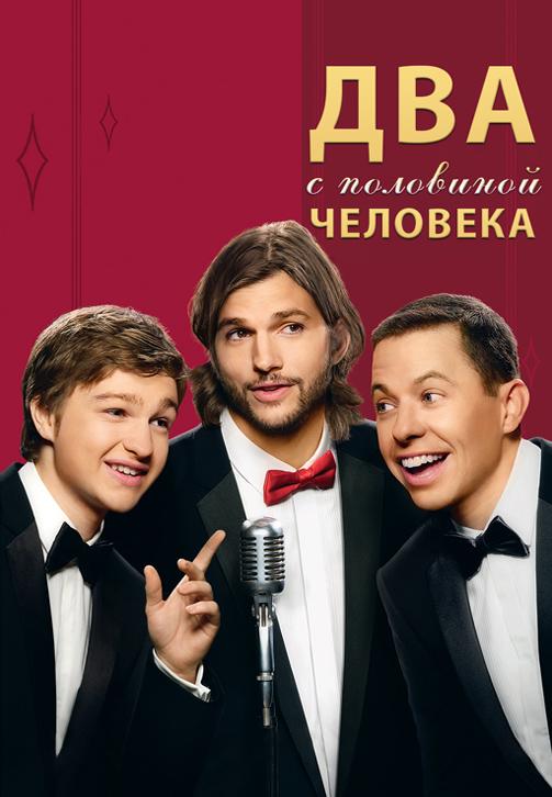 Постер к сезону Два с половиной человека. Сезон 9 2011