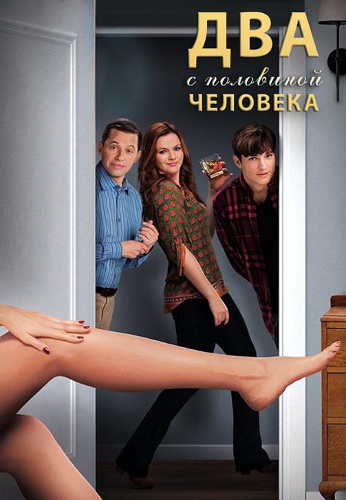 Постер к сезону Два с половиной человека. Сезон 11 2013