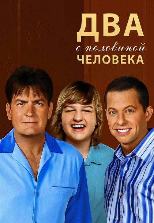 Постер к эпизоду Два с половиной человека. Сезон 7. Серия 1 2009