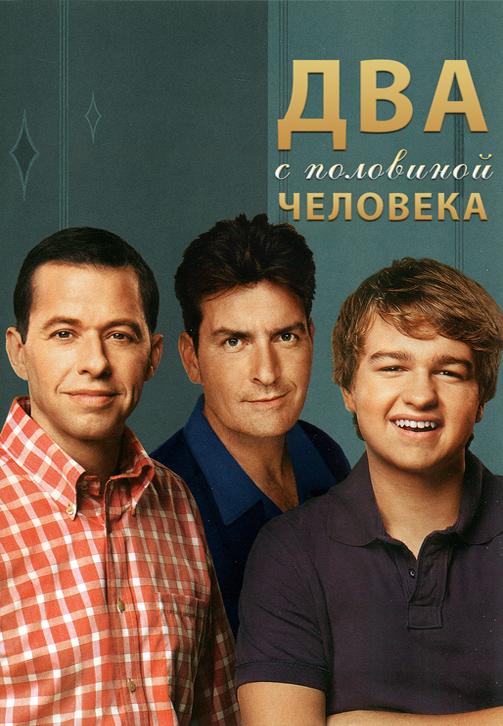 Постер к эпизоду Два с половиной человека. Сезон 8. Серия 13 2010