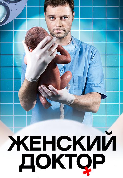 Постер к сериалу Женский доктор. Сезон 1. Серия 4 2012