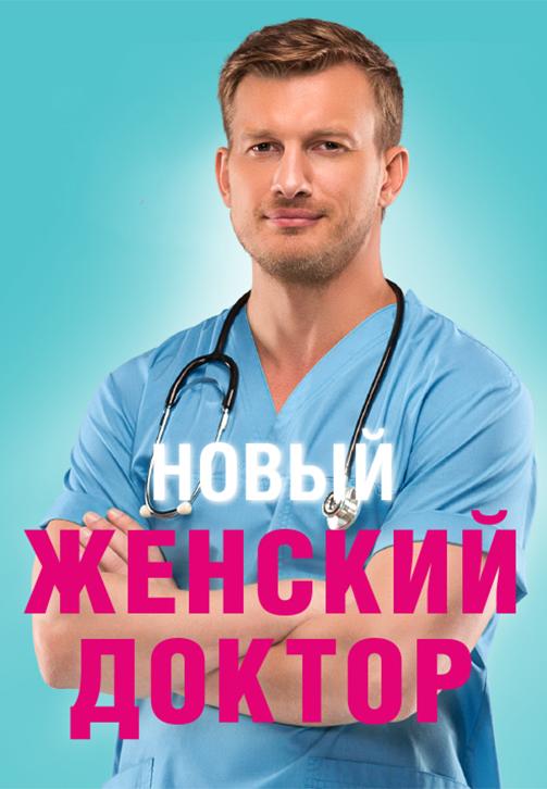 Постер к эпизоду Женский доктор. Сезон 4. Серия 14 2012