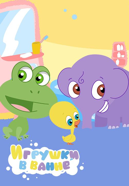Постер к сезону Игрушки в ванне 2010