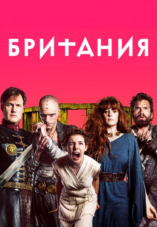 Постер к сериалу Британия. Сезон 2. Серия 4 2018