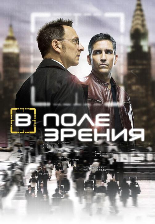 Постер к сериалу В поле зрения 2011