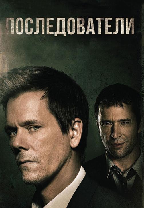 Постер к сериалу Последователи. Сезон 1 2013