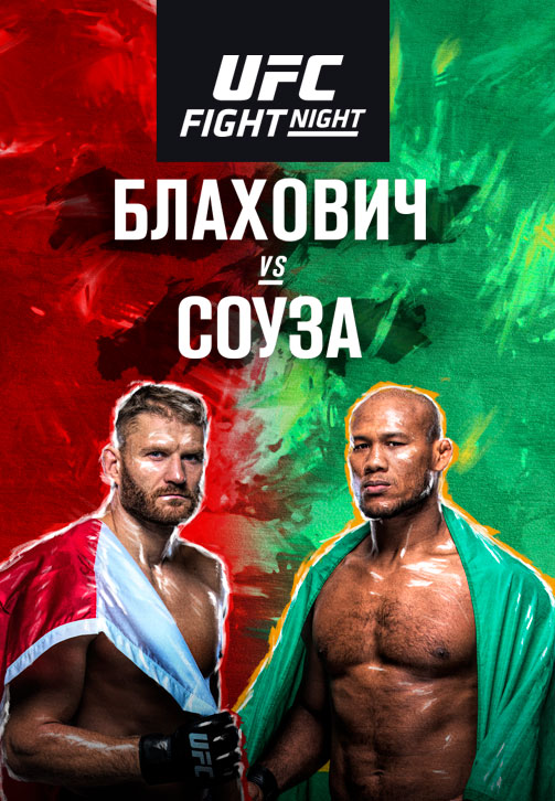 Постер к сериалу UFC Fight Night Sao Paulo 2019
