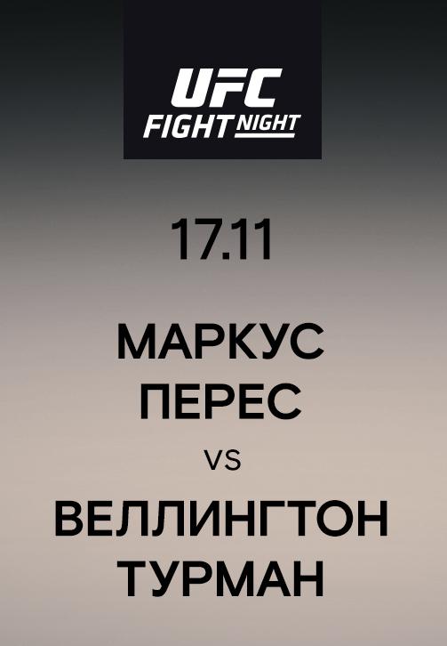 Постер к эпизоду Маркус Перес vs Веллингтон Турман 2019