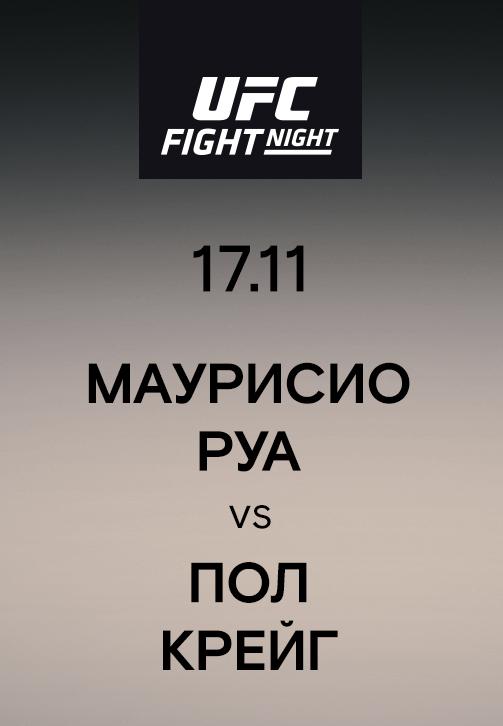 Постер к сериалу Маурисио Руа vs Пол Крейг 2019