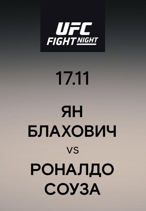 Постер к эпизоду Ян Блахович vs Роналдо Соуза 2019