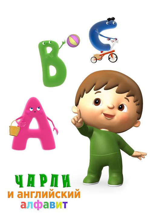 Постер к сериалу Чарли и английский алфавит 2017