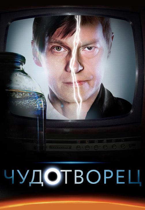 Постер к сериалу Чудотворец. Серия 1 2014
