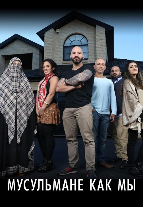 Постер к сериалу Мусульмане как мы 2019