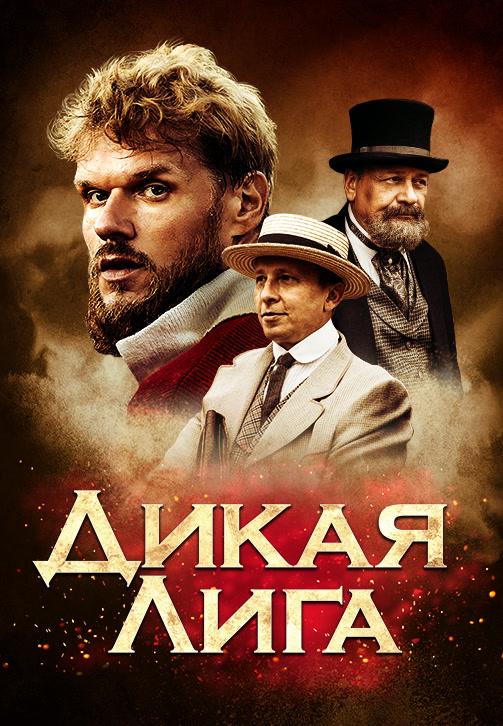 Постер к фильму Дикая лига 2019