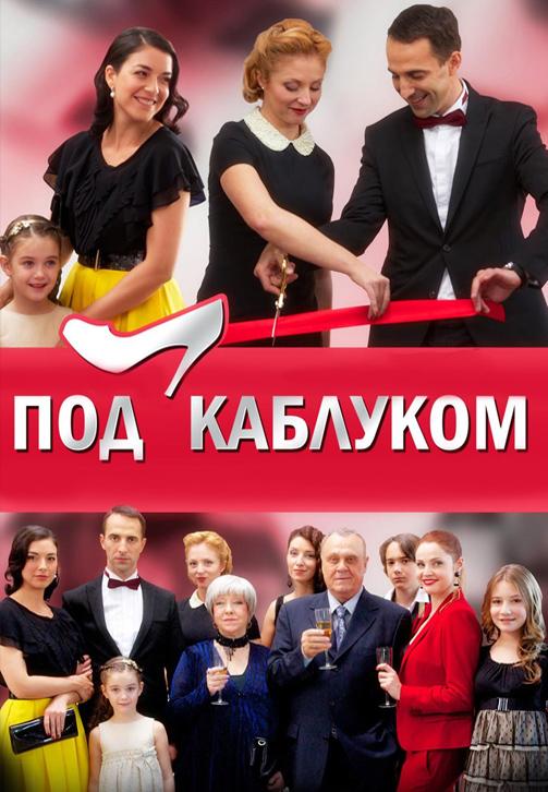 Постер к сериалу Под каблуком 2014