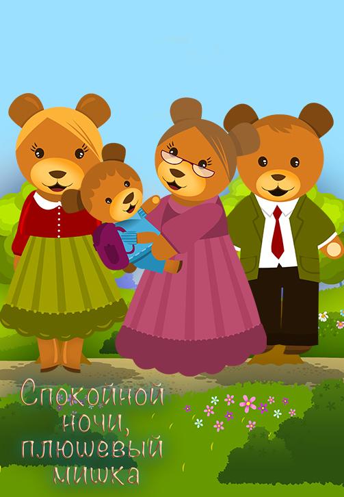 Постер к эпизоду Спокойной ночи, плюшевый мишка. Серия 4 2011