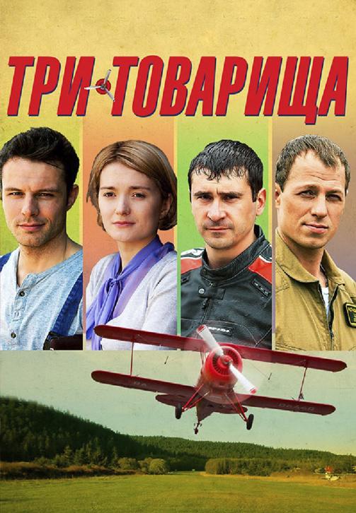 Постер к эпизоду Три товарища. Серия 1 2012