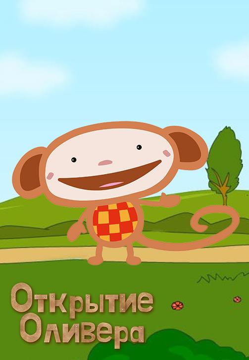 Постер к сериалу Открытие Оливера 2007