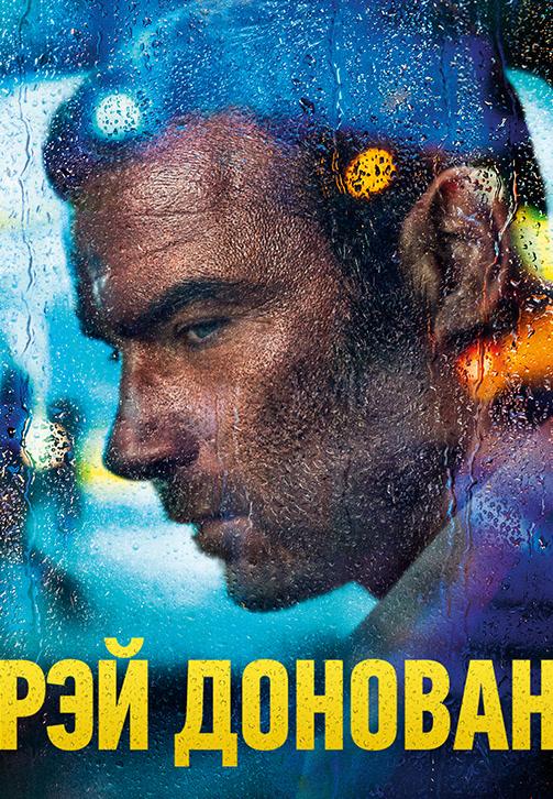 Постер к сезону Рэй Донован. Сезон 7 2019