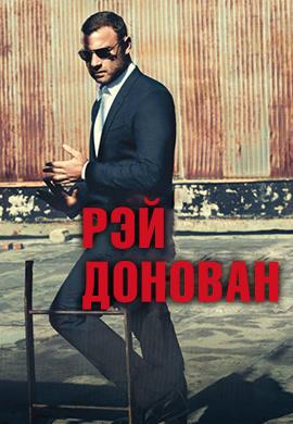 Постер к сериалу Рэй Донован. Сезон 3. Серия 12 2015
