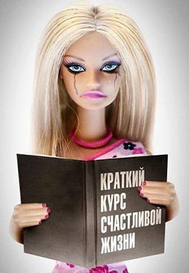 Постер к сезону Краткий курс счастливой жизни. Сезон 1 2011