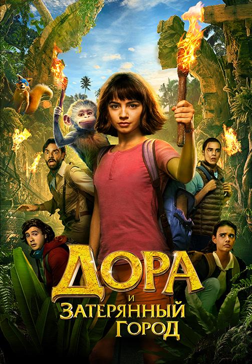Постер к фильму Дора и Затерянный город 2019