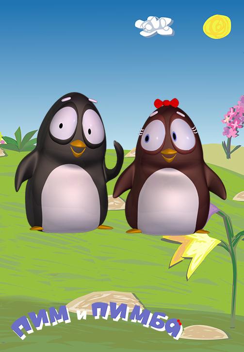 Постер к эпизоду Пим и Пимба. Серия 3 2007