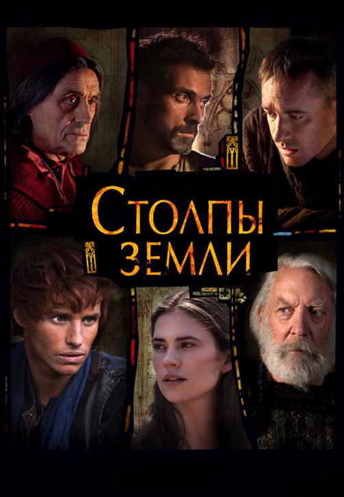 Постер к сериалу Столпы Земли. Серия 2 2010