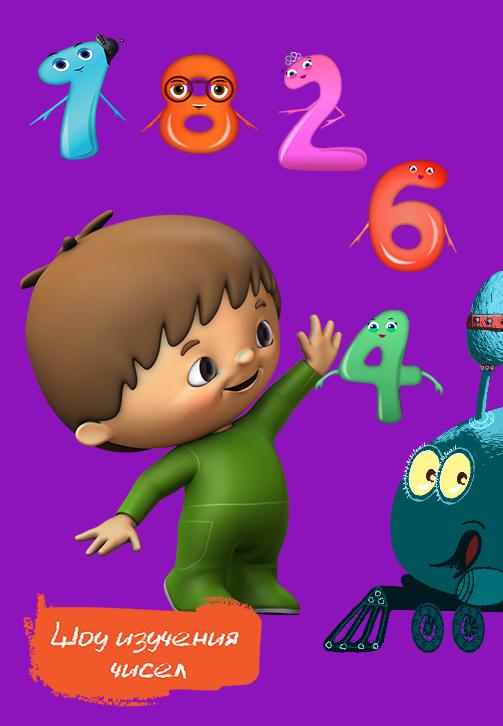 Постер к сериалу Шоу изучения чисел 2016