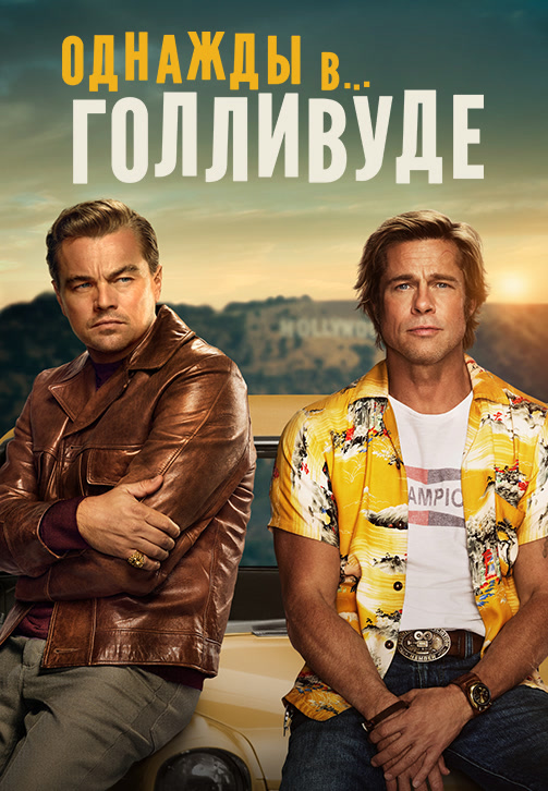Постер к фильму Однажды в… Голливуде 2019
