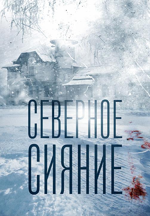 Постер к сезону Северное сияние 2018