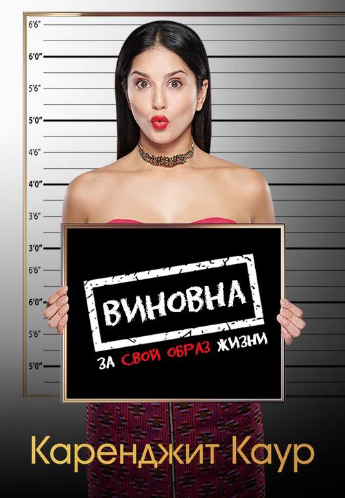 Постер к сериалу Каренджит Каур 2018