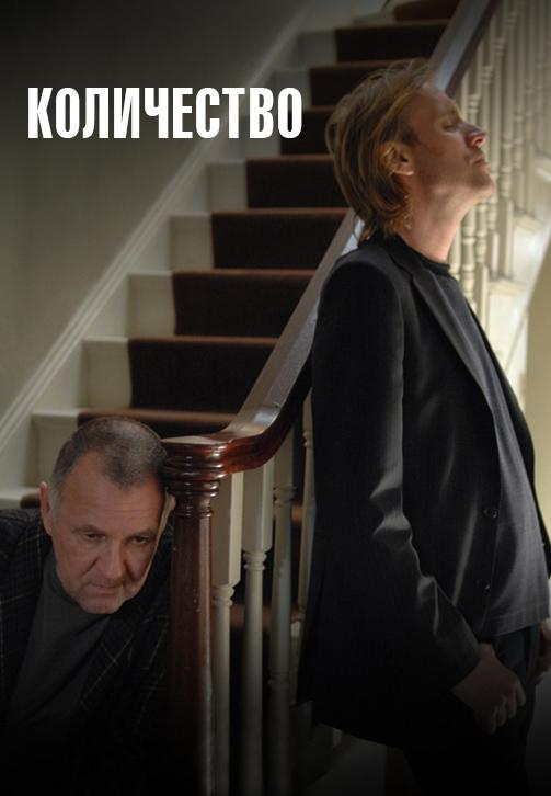 Постер к фильму Количество 2008