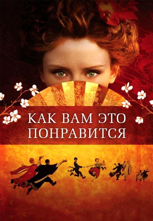 Постер к фильму Как вам это понравится 2006