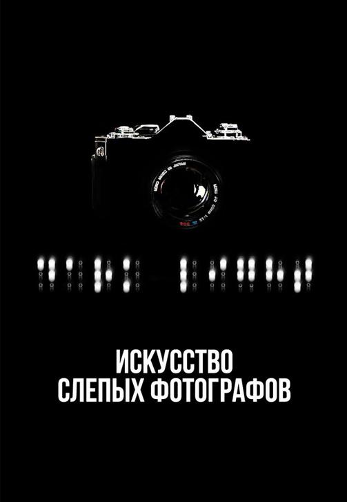 Постер к фильму Незримый свет: Искусство слепых фотографов 2007
