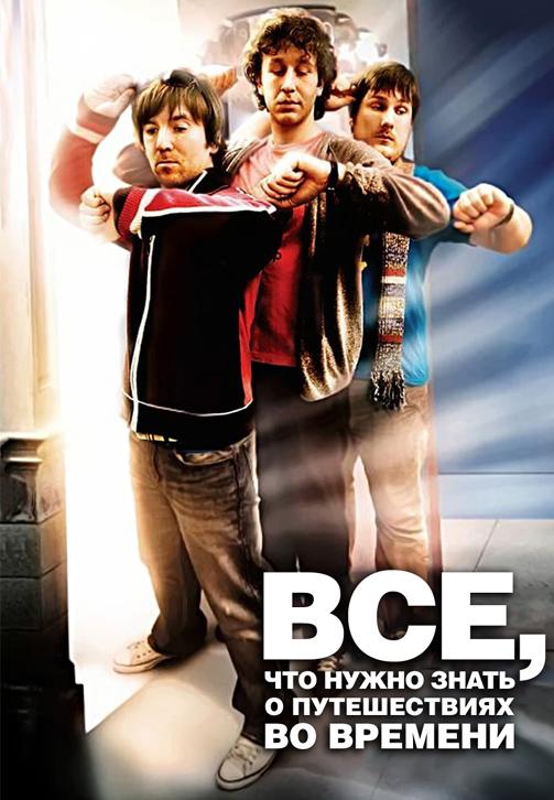 Постер к фильму Всё, что нужно знать о путешествиях во времени 2009