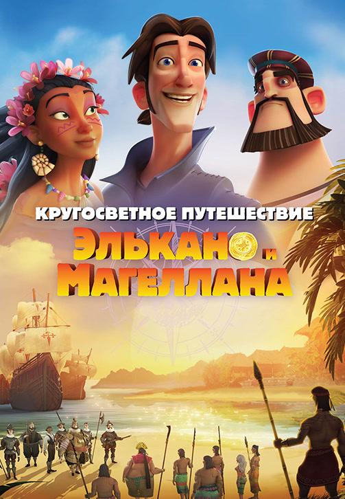Постер к фильму Кругосветное путешествие Элькано и Магеллана 2019