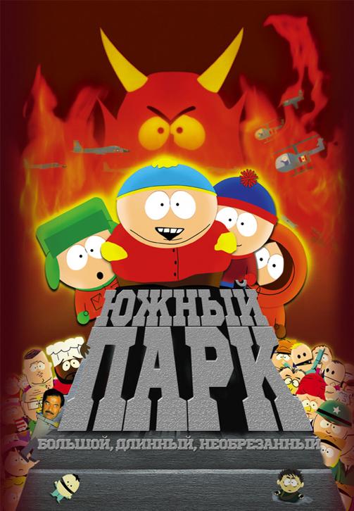 Постер к фильму Южный Парк: Большой, длинный, необрезанный 1999