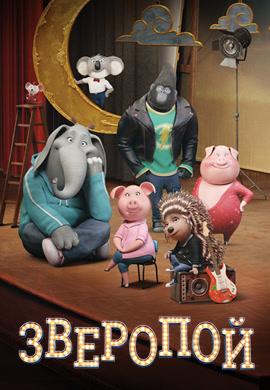 Постер к мультфильму Зверопой 2016