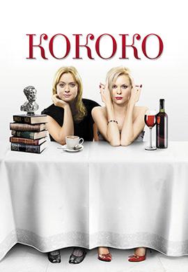 Постер к фильму Кококо 2012