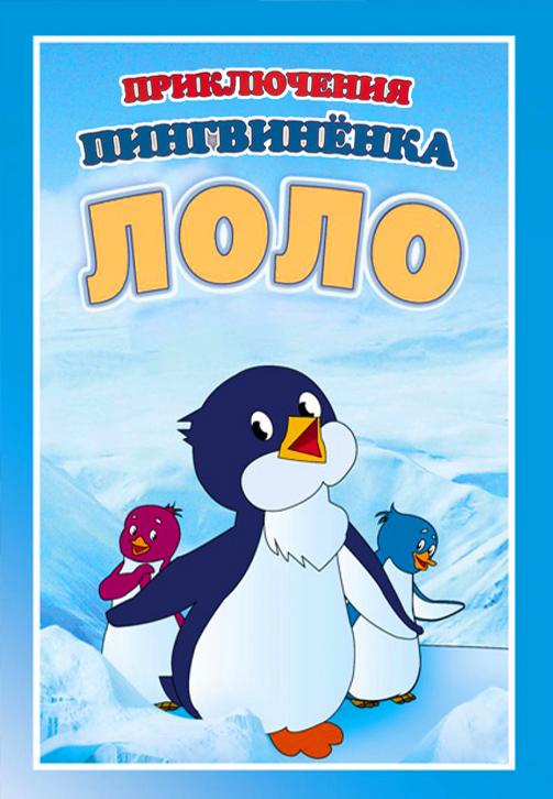 Постер к мультфильму Приключение пингвиненка Лоло. Часть 1 1987