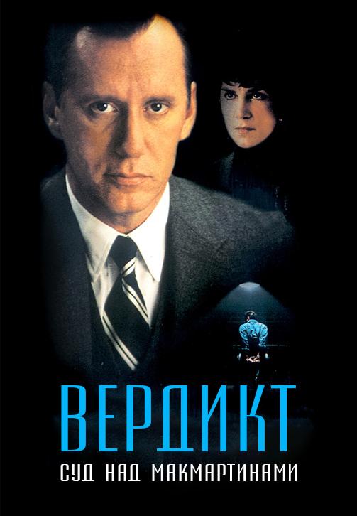 Постер к фильму Вердикт: Суд над МакМартинами 1995