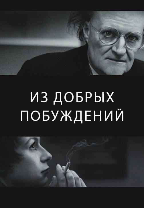 Постер к фильму Из добрых побуждений 2006
