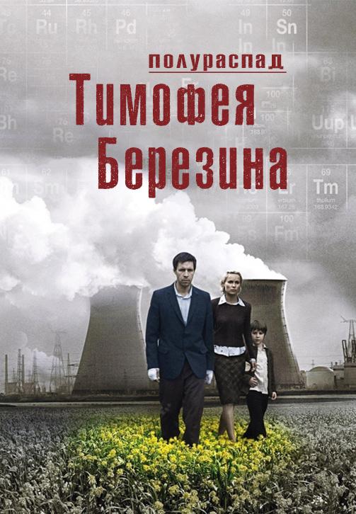 Постер к фильму Полураспад Тимофея Березина 2006