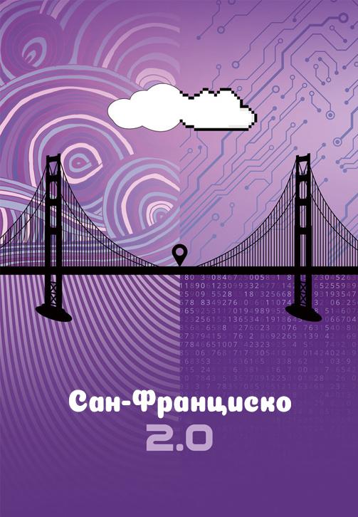 Постер к фильму Сан-Франциско 2.0 2015
