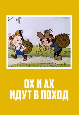 Постер к фильму Ох и Ах идут в поход 1977