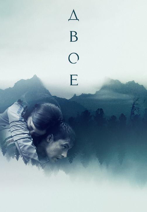 Постер к фильму Двое 2018